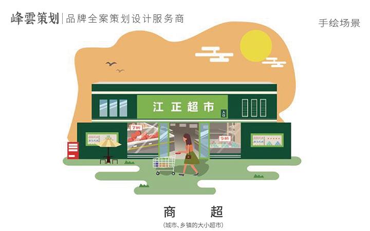 平面插画场景绘制原创手绘场景卡通插画漫画食品产品特产包装宣传