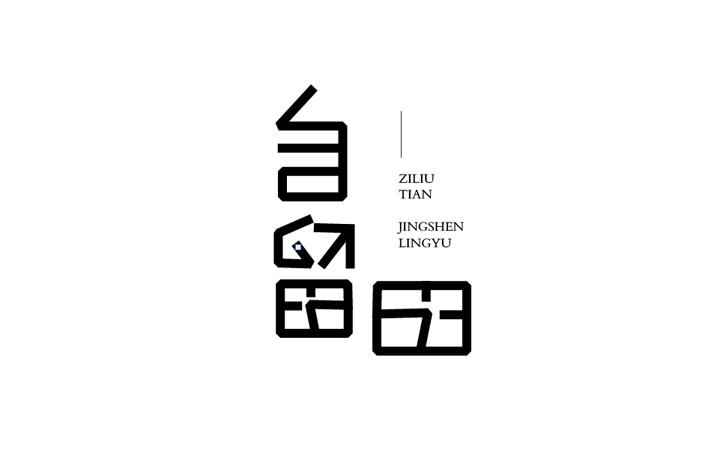 字体设计/字体造型/字体形象/字体/字体LOGO/字体标志