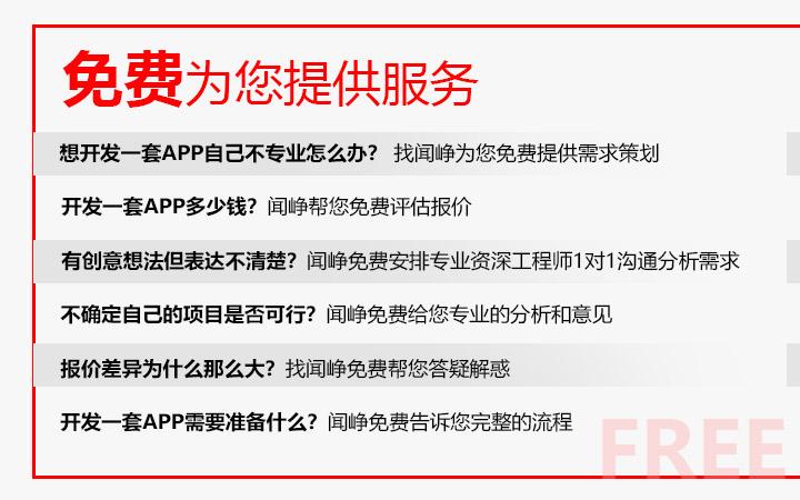 APP定制开发电商直播APP商城app开发金融医疗APP定制