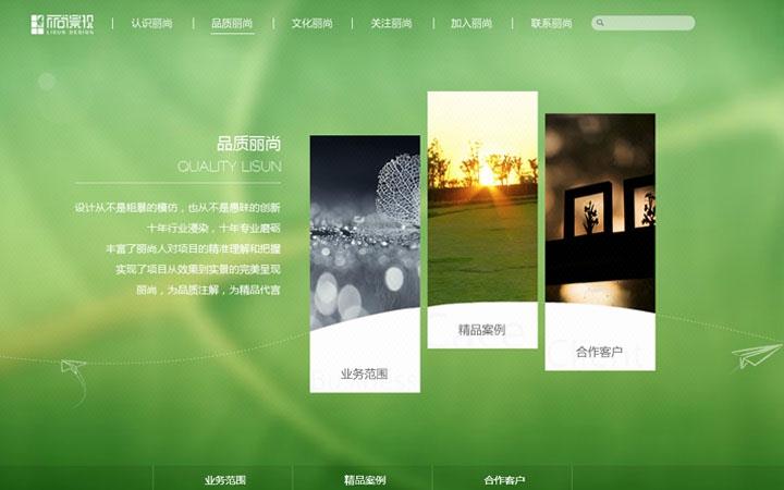 【响应式网站制作】HTML5网站开发-自适应网站定制开-h5