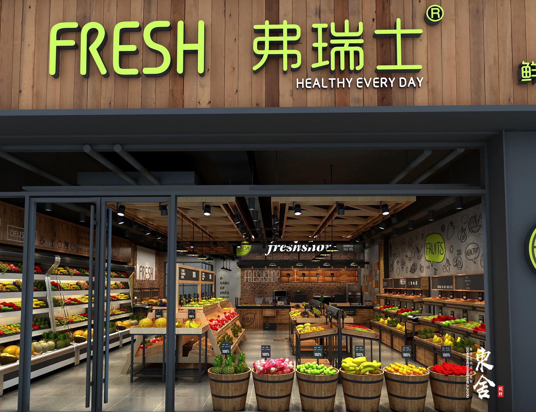 【东舍设计】水果店设计时蔬店设计超市设计装修设计室内设计