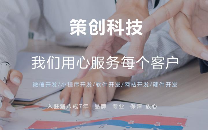 微信小程序APP医疗器械租赁平台在线填写信息下单支付问卷调查