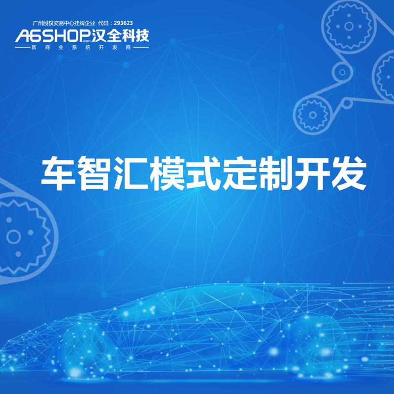 车智汇模式微信分销系统汉全定制移动应用APP制作会员管理系统
