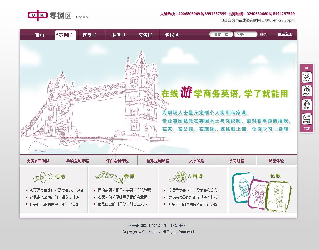教育培训学校学院集团网站软件界面前端美化UI设计网页设计制作