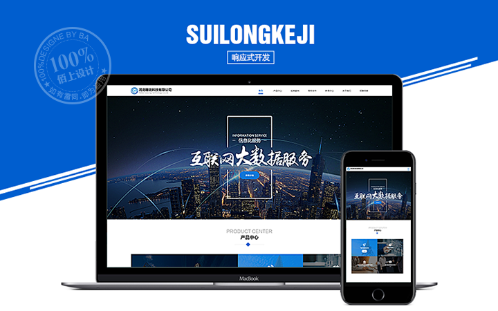 网页美工设计网站首页设计网页设计师ui页面设计网页修改