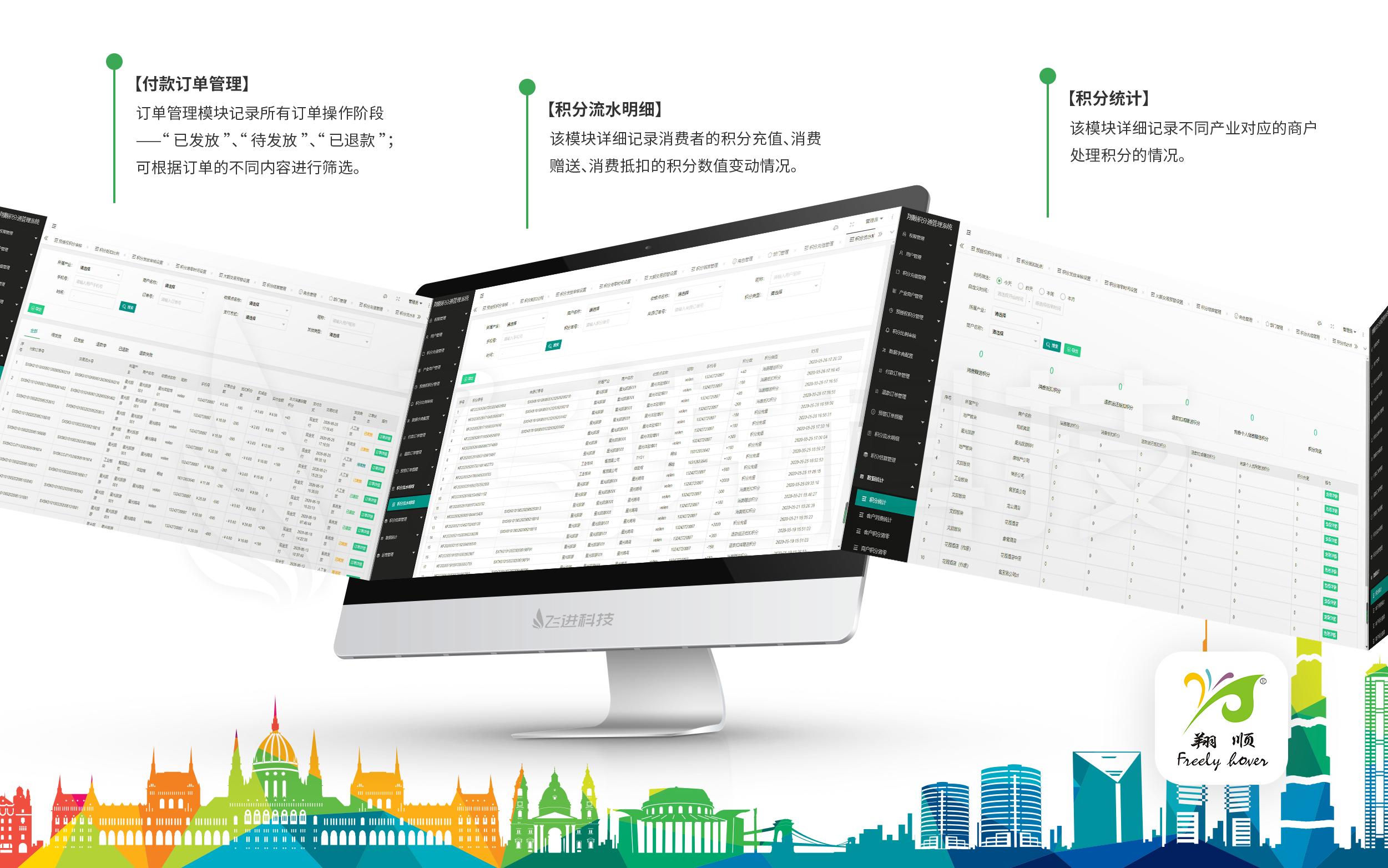 智慧园区综合管理平台智能化管理信息系统智慧园区解决方案