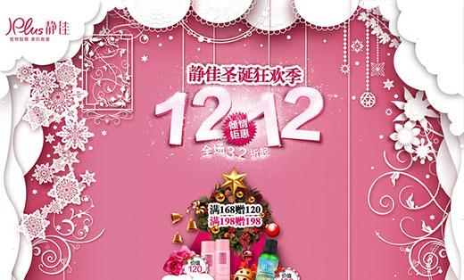 简意美工【美妆】天猫店首页设计
