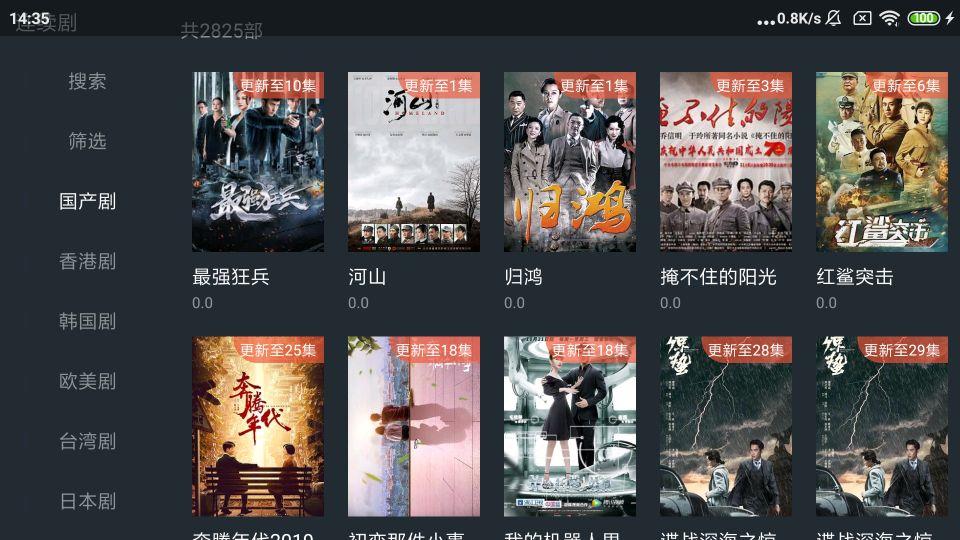 电视盒子影视app开发 TV版影视app开发 电影视频app