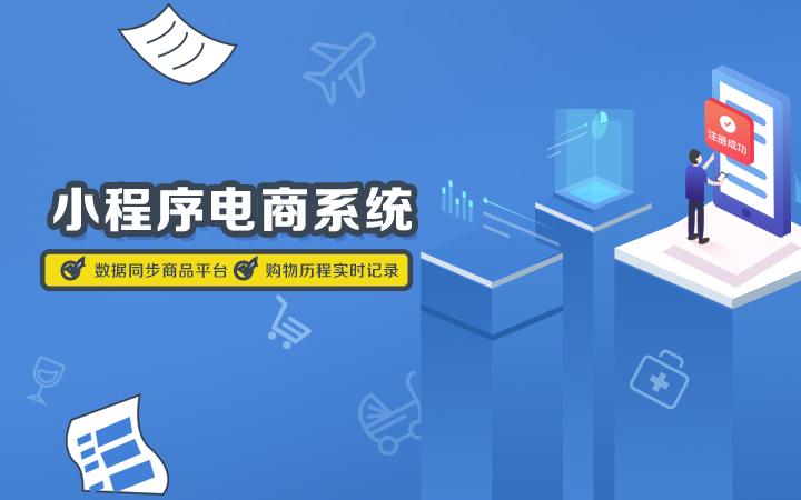 微信开发公众号开发小程序H5开发商城多商家多门店三级分销系统