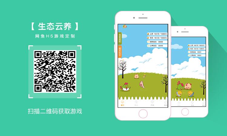 微信H5游戏开发 农场养成游戏 农场养成H5游戏微信小游戏
