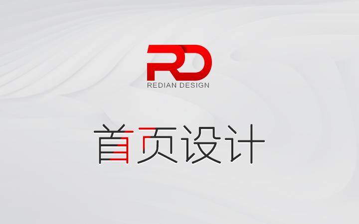 【详情页设计】淘宝/天猫京东拼多多网红电商详情页活动页设计