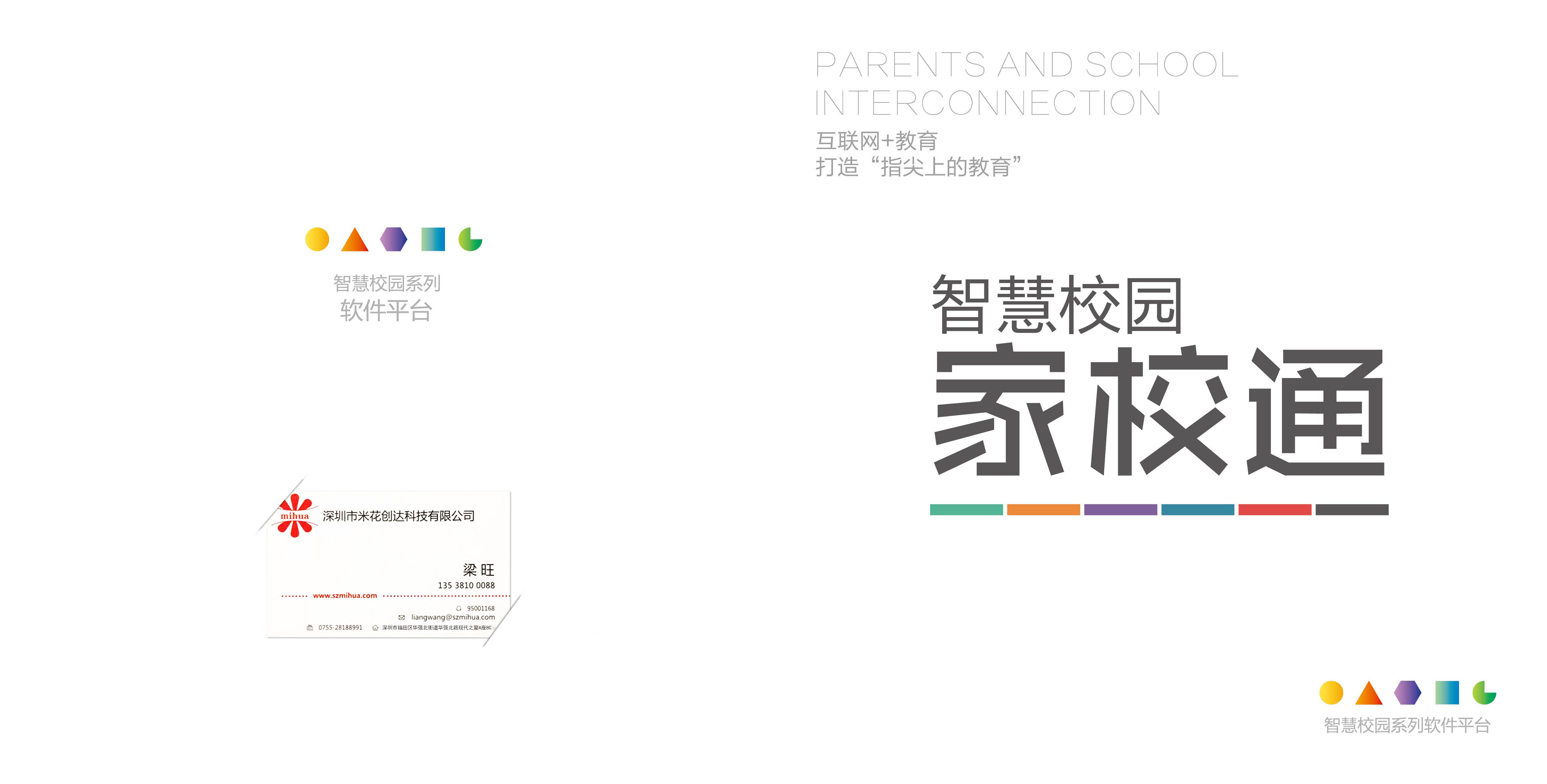 智慧校园/教务管理微信公众平台/教育
