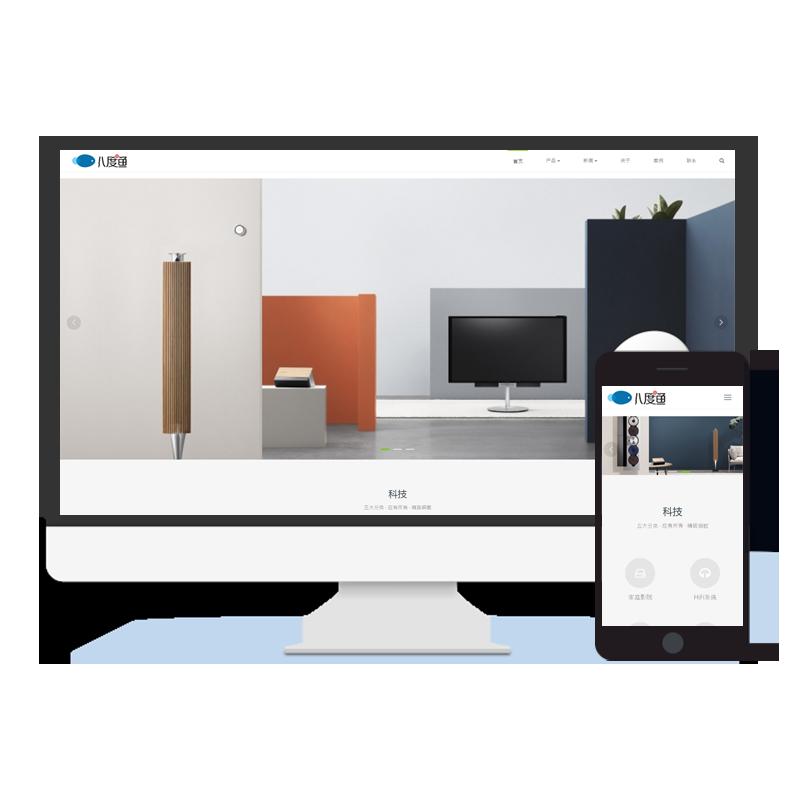 【八度鱼】企业网站建设网站设计网站开发网站定制网页设计公司