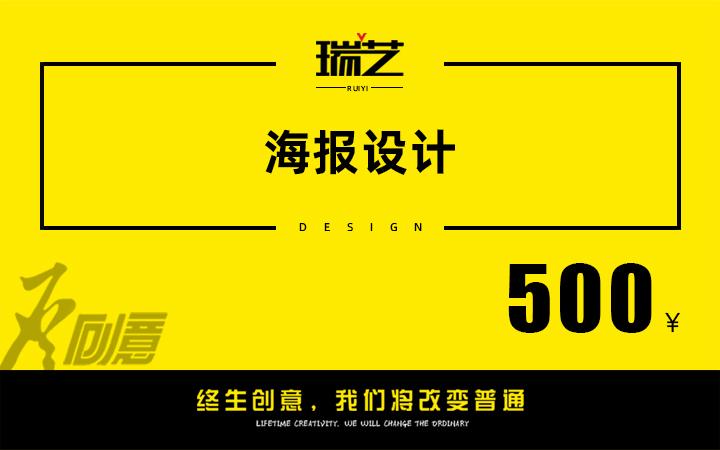 商业插画海报设计企业宣传册设计折页菜单易拉宝banner