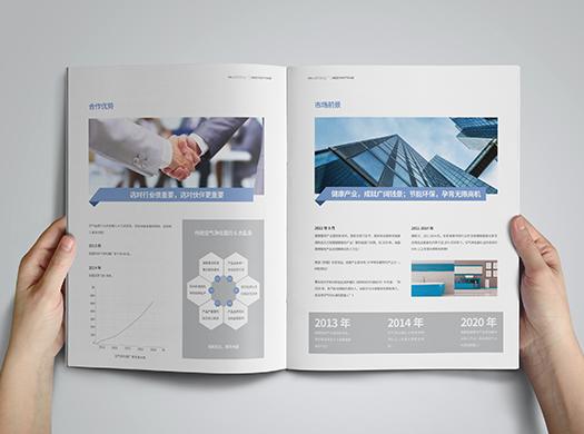 【资深宣传册设计】企业产品活动招商画册
