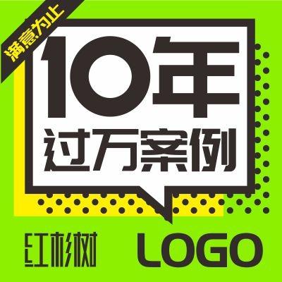 资深LOGO设计商标设计标志设计品牌标志公司logo企业商标