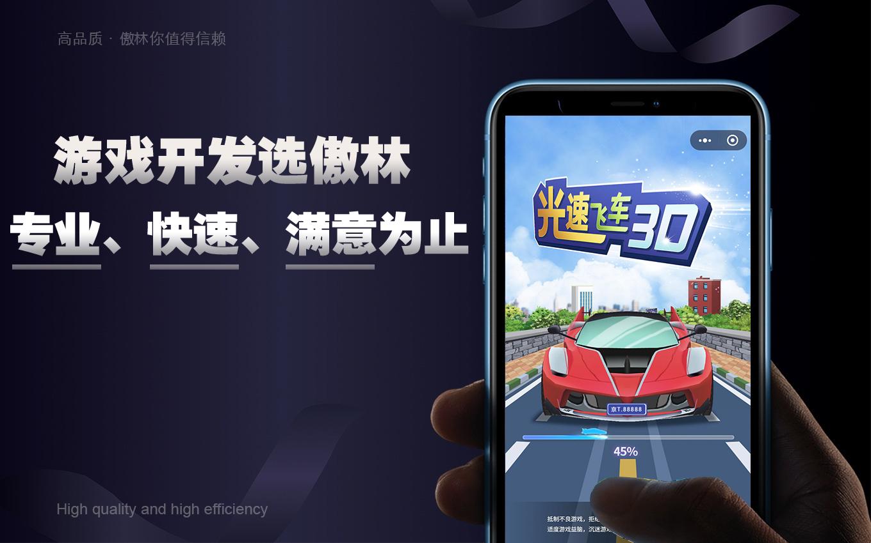 【APP游戏开发】3D赛车游戏、赛车竞速h5游戏、微信抖音