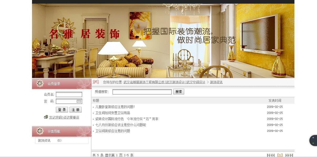 装修公司网站开发