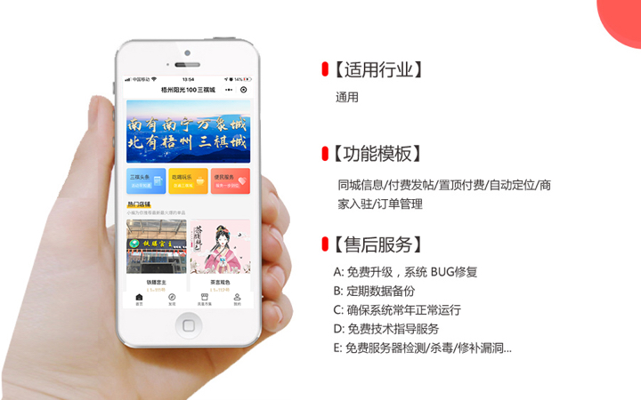 B2B2C/O2O/电商/商城/团购/秒杀微信