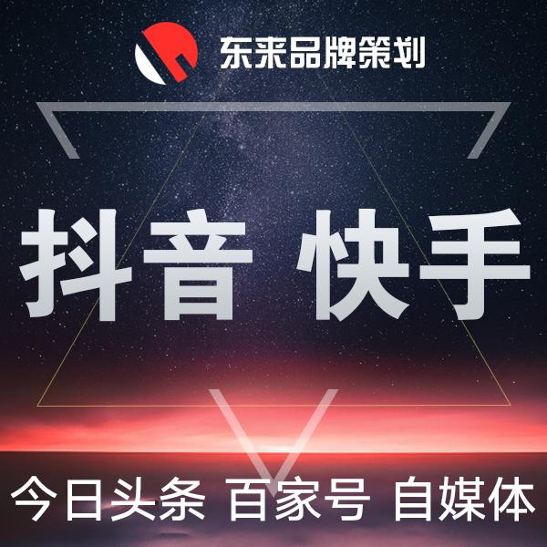 抖音快手火山小视频微视今日头条B站小咖秀配音秀粉丝通营销推广