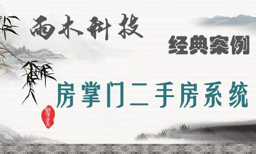 重庆雨木科技
