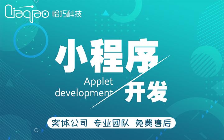 专业微信小程序开发微信公众号开发