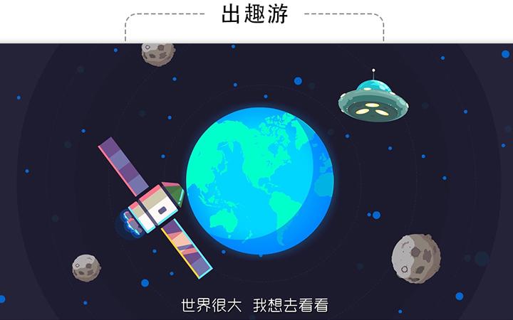 Flash动画-企业动画-APP动画 -产品动画-角色动画