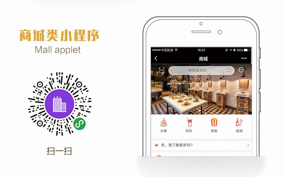 【微信餐饮小程序】点餐外卖小程序在线点餐/提前酒店小程序