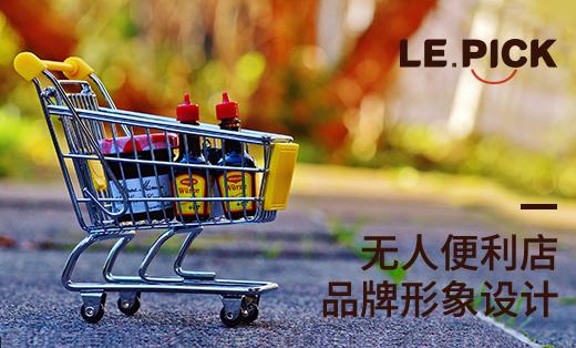 新零售时代-智能连锁便利店品牌形象设计