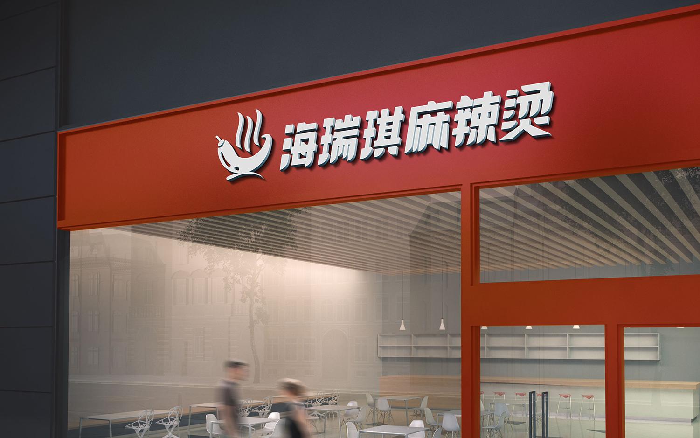 助创LOGO设计标志设计logo设计制作产品门店公司logo