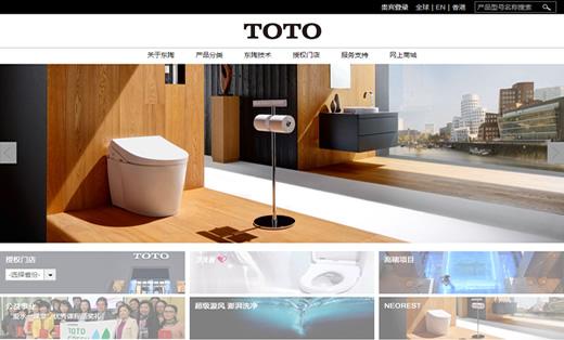 【品牌官网】TOTO集团官网