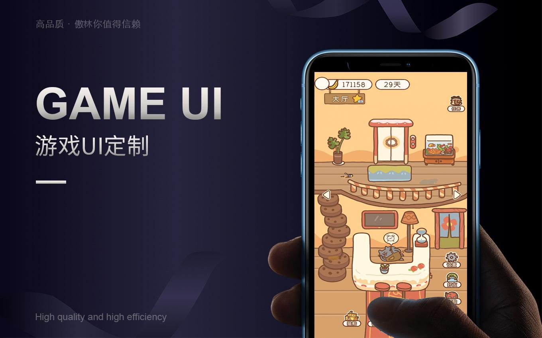 【美术设计】游戏ui界面、网页UI设计、APP设计、宣传页面