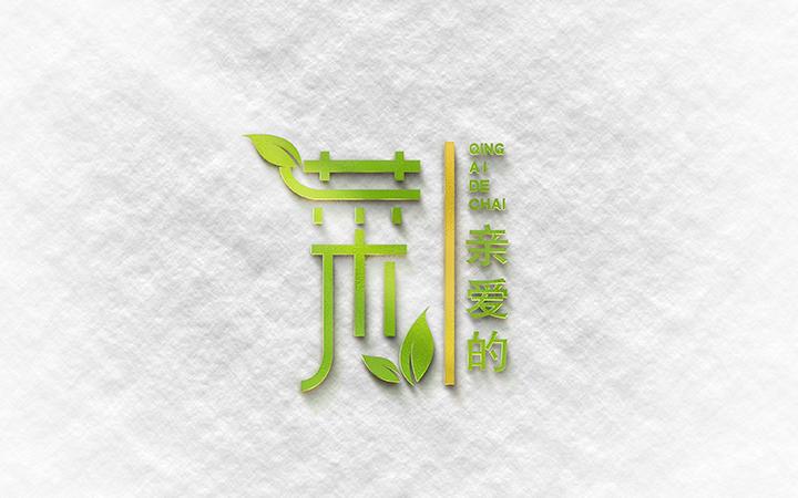 尾款专业logo设计于德星设计