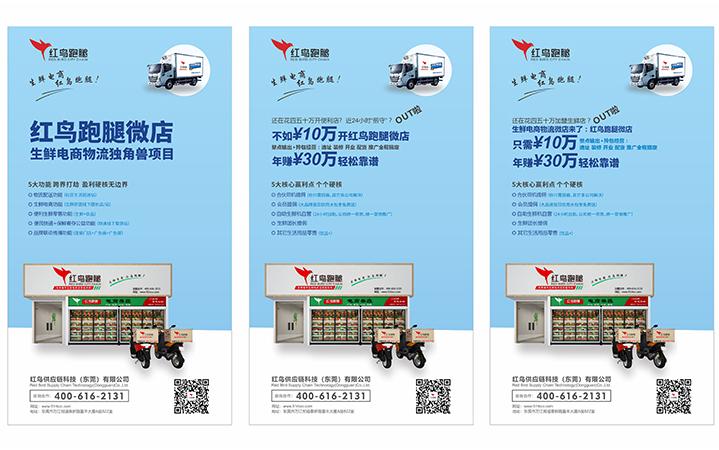 展会促销海报DM单张活动布置宣传设计APP界面UI设计详情页