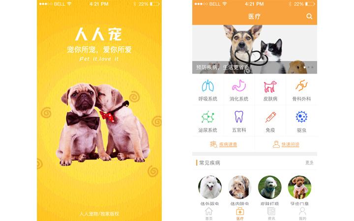 宠物服务app开发宠物商城app宠物医院app宠物美容开发