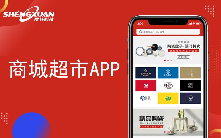 原生app开发生鲜外卖点餐app定制商城团购超市教育社交