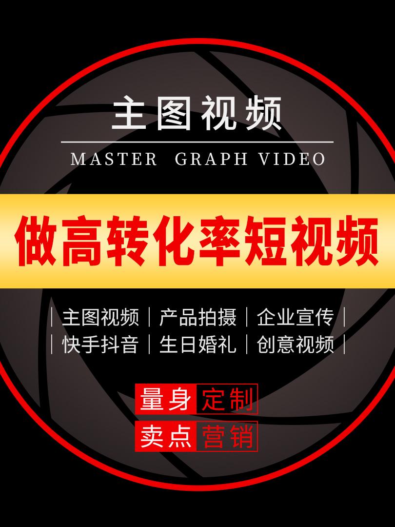 【高端视频定制】产品企业宣传片后期淘宝短视频制作剪辑拍摄