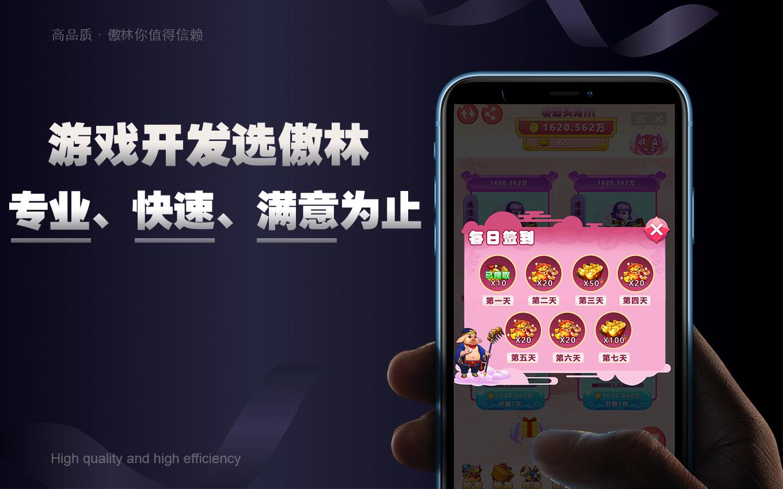 【微信/抖音/QQ等小游戏】西游首富、养成游戏、休闲游戏开发