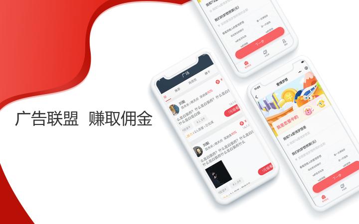 悬赏任务app开发代做游戏陪玩仿众人帮拉新软件系统搭建广告
