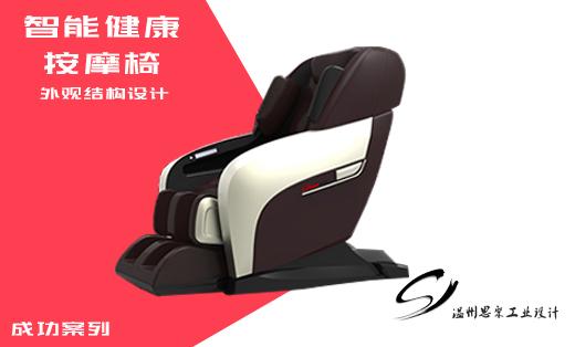 产品外观设计/结构设计/多功能医疗健康智能放松椅