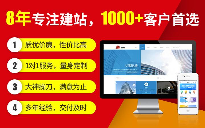 模板建站 网站二次开发 企业官网定制开发 自适应网站设计制作