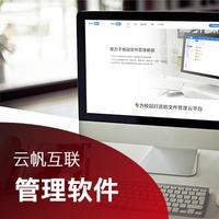 云帆题库管理系统/企业考试管理系统软件公众号开发/网站建设