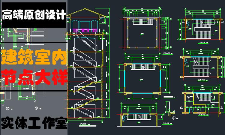 【施工图深化设计】北京cad工装家装施工图水电装修图竣工图