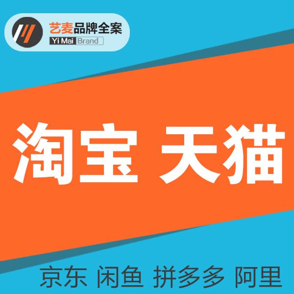 淘宝天猫京东拼多多闲鱼阿里巴巴微淘达人店铺电商网店粉丝通推广