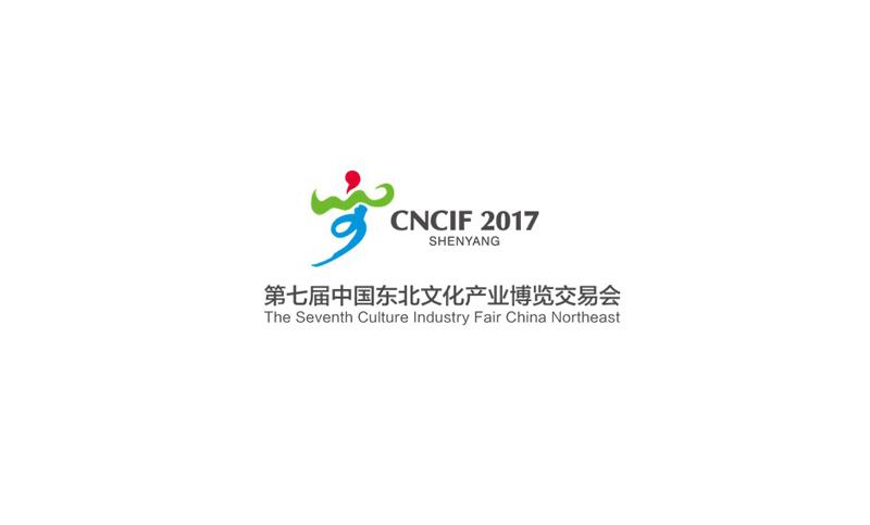 东北文化产业博览交易会设计案例