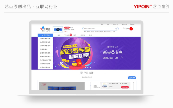 电商网站建设软件开发APP界面网站开发门户网站后端前端开发