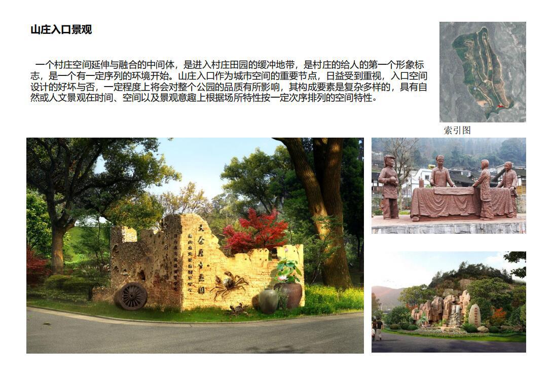 农家乐生态农业园农场农庄旅游景区休闲养生度假村房车露营地设计
