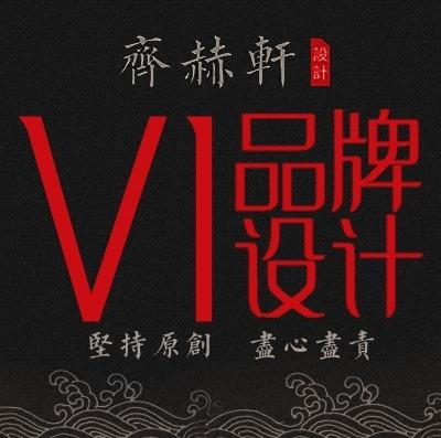 VI设计/可落地执行方案/VI企业形象/品牌设计