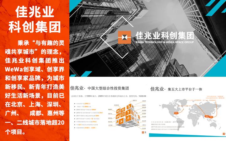 商业计划书融资创业项目可行性研究报告路演招商策划PPT撰写作