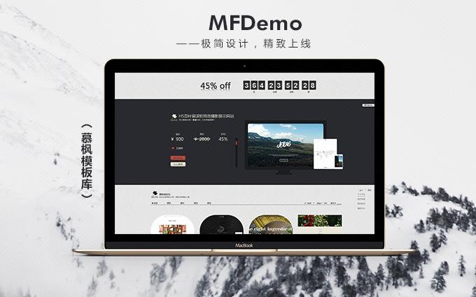 【极简慕枫】酒类食品企业网站建设/网站开发/网站制作